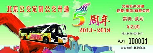 北京定制公交五周年纪念车票9月9日开售