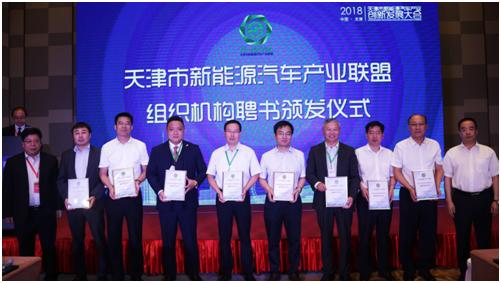 共振天津新能源汽车产业联盟 艾康尼克引领L5共享出行