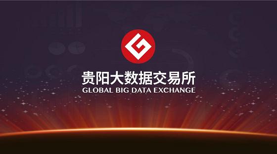 贵阳大数据交易所共享共建平台已达10个