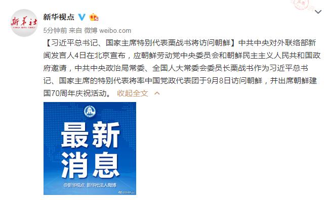 习近平总书记、国家主席特别代表栗战书将访问朝鲜
