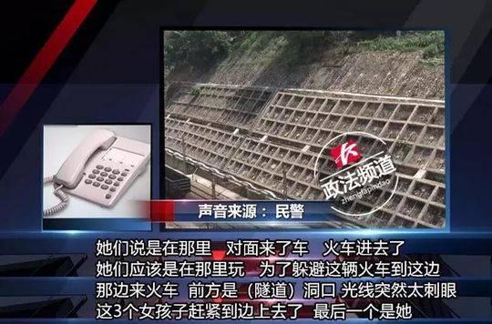 4名女初中生到铁轨旁玩耍1人被火车撞亡 家属质疑