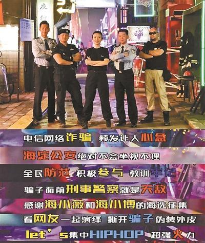 北京民警防诈骗说唱宣传片走红,借以普及防电信诈骗常识