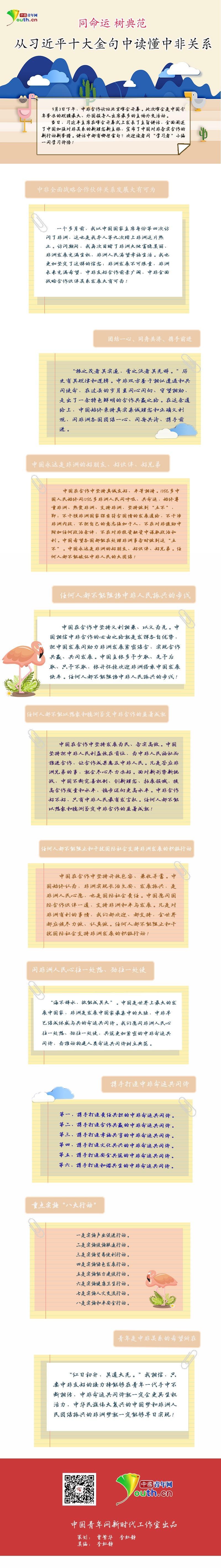 同命运 树典范:从习近平十大金句中读懂中非关系