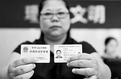 不用再排队买车票,港澳台居民抢领居住证