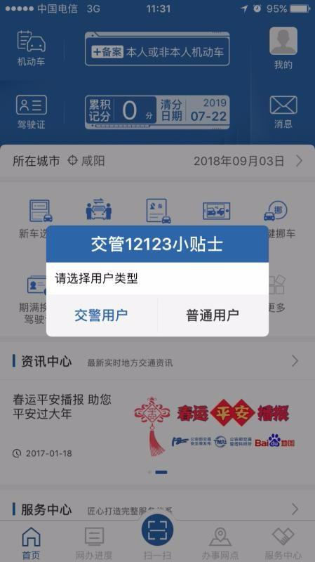 """半小时!高交民警办结咸阳首例""""交管12123""""快处案件"""