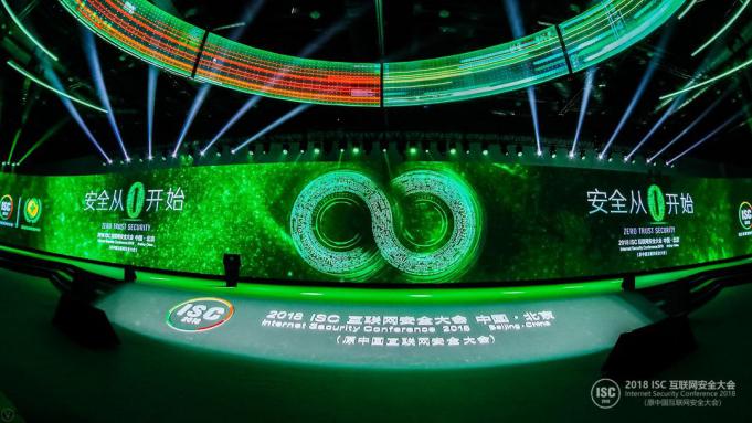 2018 ISC互联网安全大会开幕 网安产业迎爆发式增长