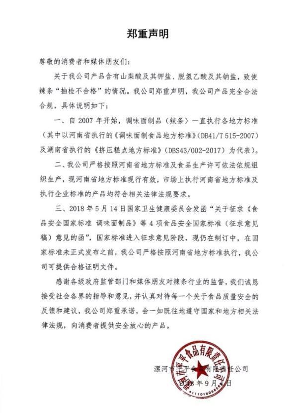 卫龙回应湖北食药监检出不合格产品:执行河南标准