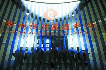 """郑州银行:业绩亮丽,全国标杆,打造""""百年老店"""""""
