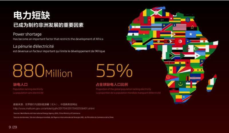 """结缘非洲:汉能薄膜太阳能点亮""""能源新大陆"""""""