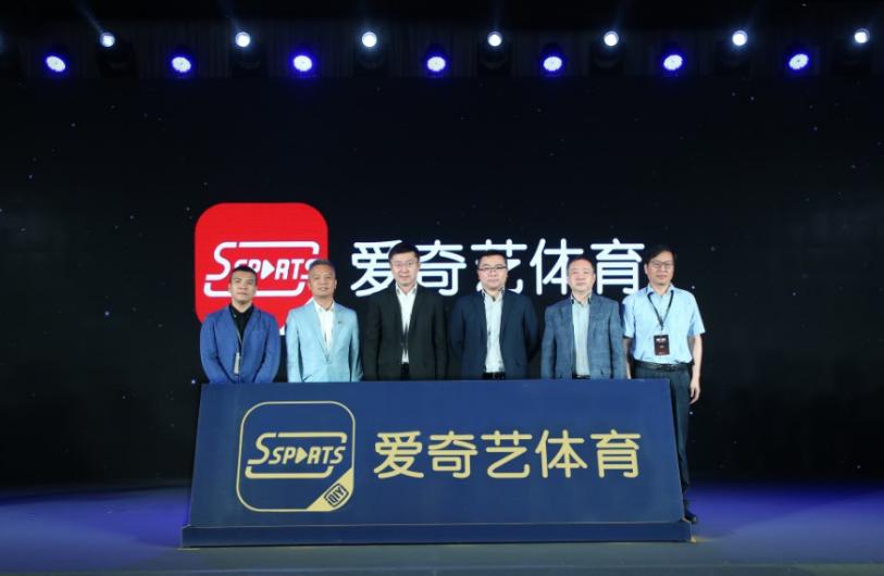 爱奇艺体育正式宣布完成8.5亿A轮融资