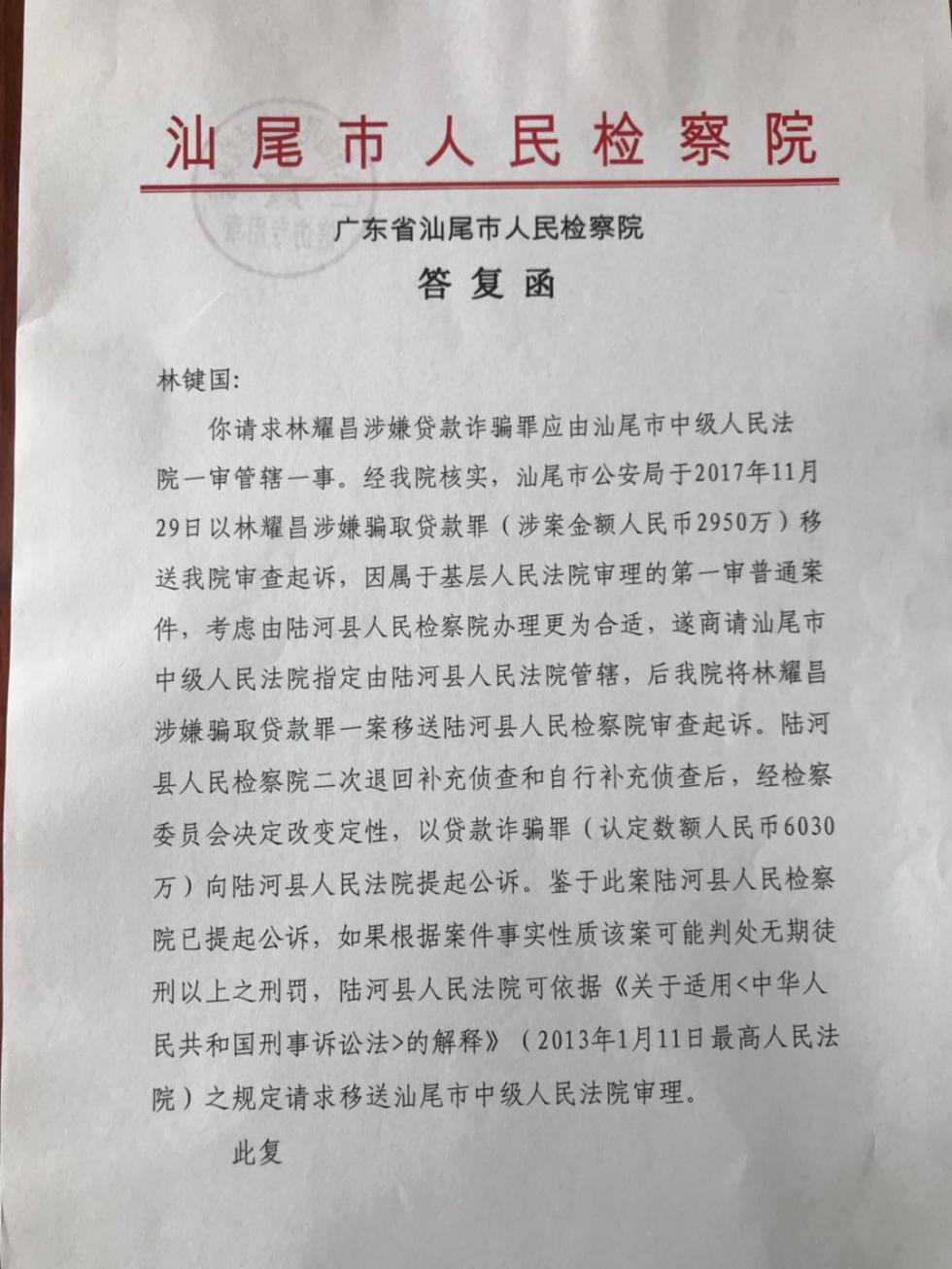 """广东""""坟爷""""获刑4年后再被诉贷款诈骗罪,涉案金额超六千万"""
