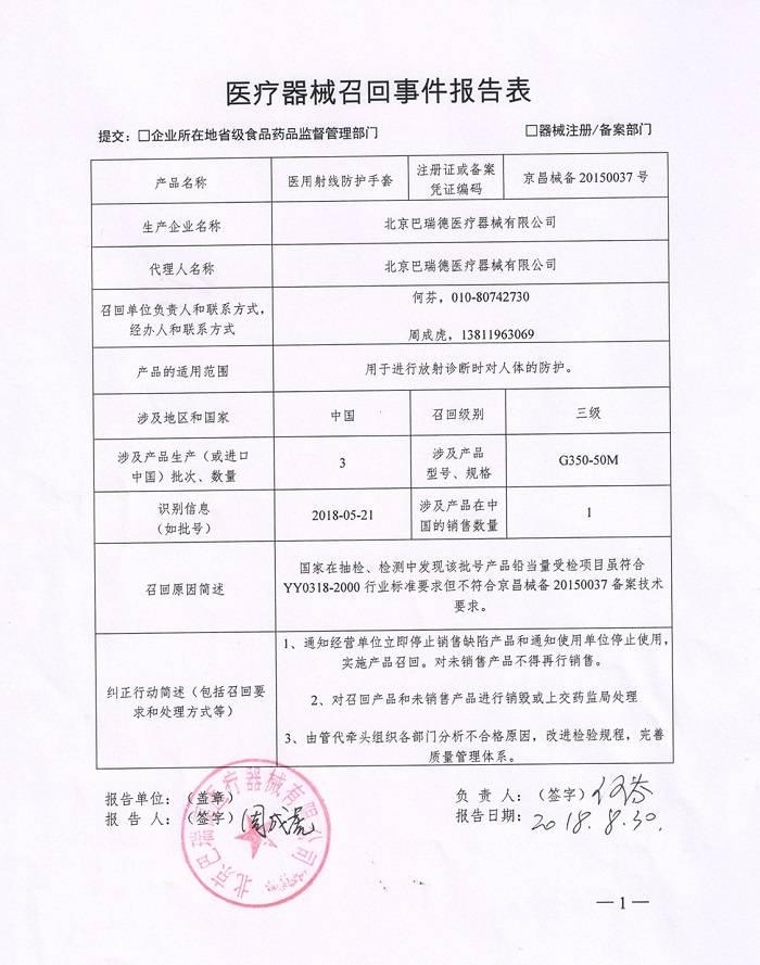 北京巴瑞德医疗器械有限公司召回部分医用射线防护手套