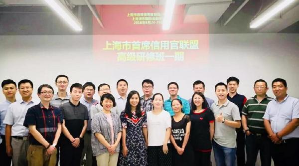 格兰德受邀为上海市首席信用官联盟高级研修班授课