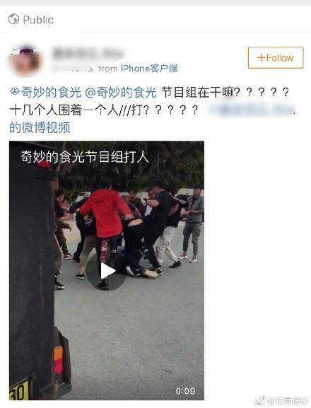 《奇妙食光》在澳洲围殴打架 当地警方逮捕涉案者