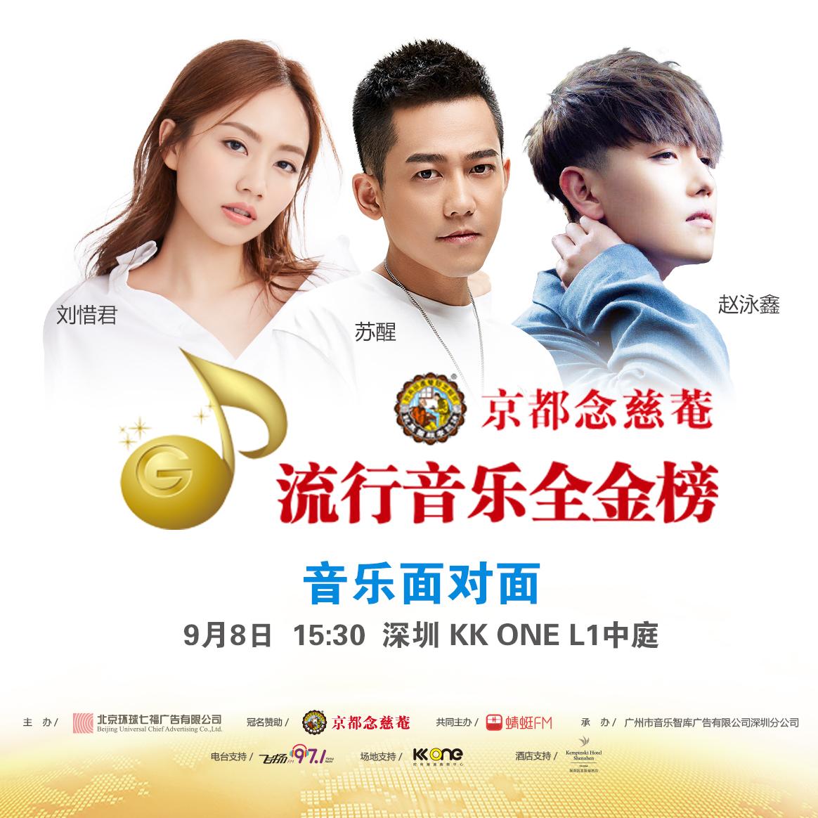 """[星娱闻]流行音乐全金榜""""音乐面对面""""深圳站 即将热力开启"""