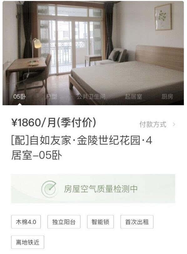 南京自如下架首次出租房,媒体探访:个别二次出租房仍有气味