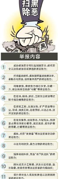 宁夏法院欢迎公众举报涉黑涉恶违法犯罪线索
