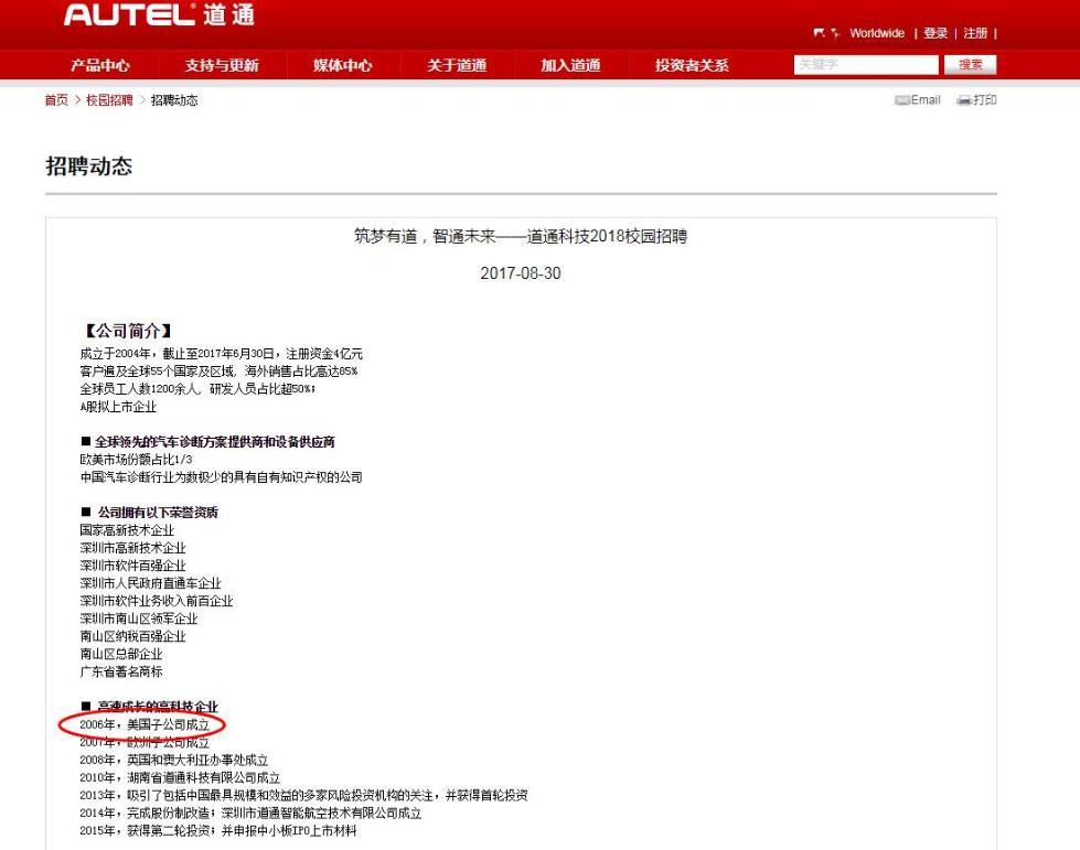 中企美国子公司指控大疆侵权 请求美方启动337调查