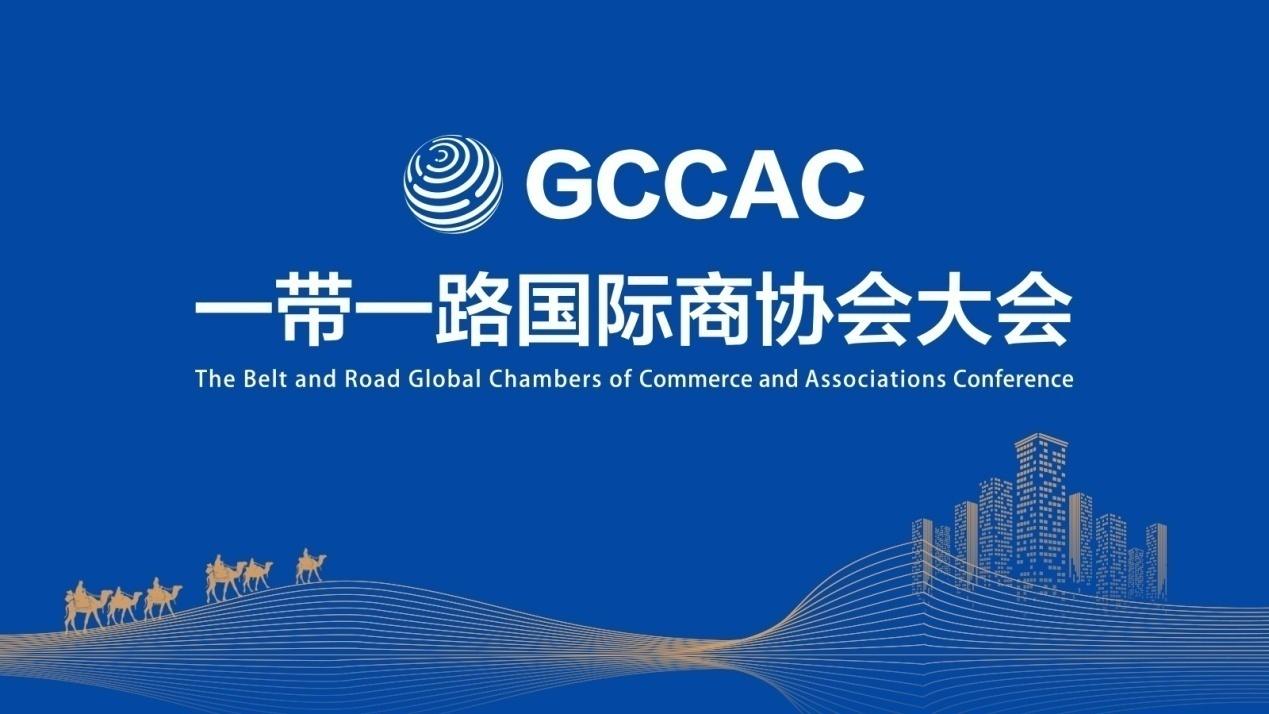 """""""一带一路""""国际商协会大会即将启幕 全球商协会携手开启合作新蓝图"""