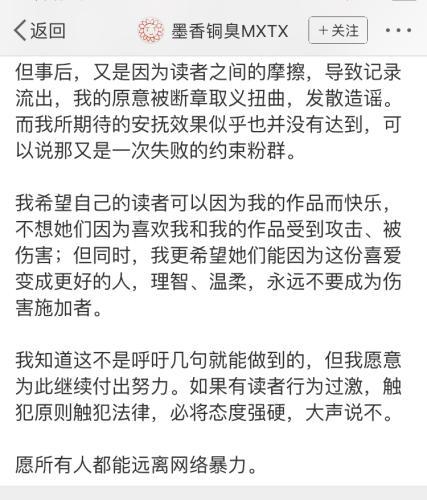 """墨香铜臭回应""""人肉事件"""":远离网络暴力"""