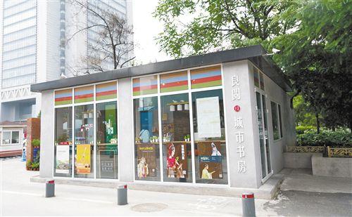 """北京再出资金扶持实体书店 """"个性""""书店先遇暖"""