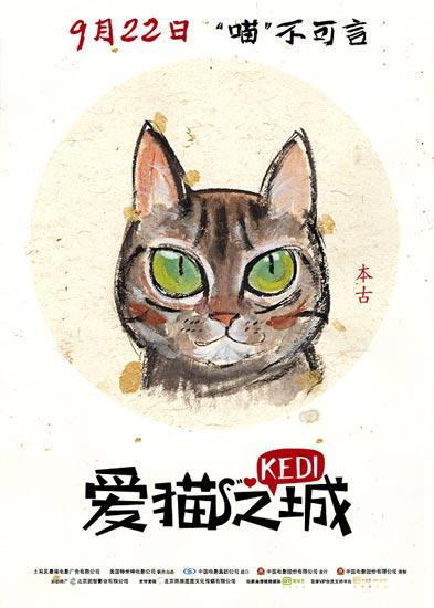"""《爱猫之城》定档9月22日 """"Q版萌猫""""魅力来袭"""