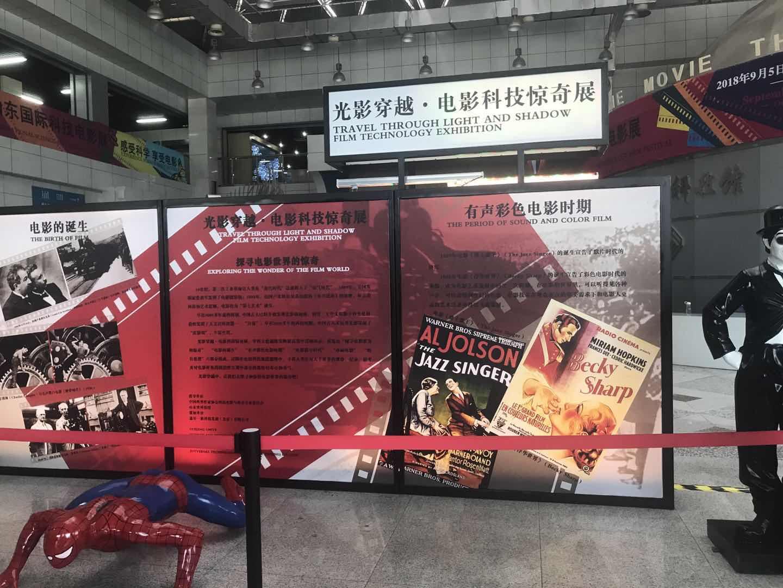 首届山东国际科技电影展盛大开幕
