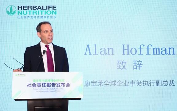"""康宝莱中国发布2017年度企业社会责任报告,助力""""健康中国"""""""
