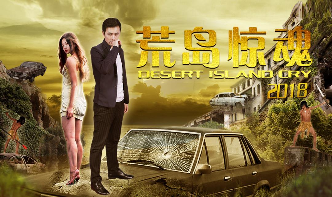 电影《荒岛惊魂2018》定档9月19日腾讯视频独家上映