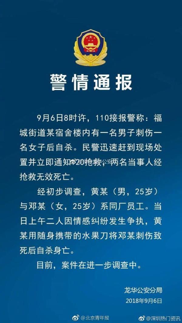 深圳富士康宿舍楼发生凶杀案 一男子刺死一女后自杀身亡