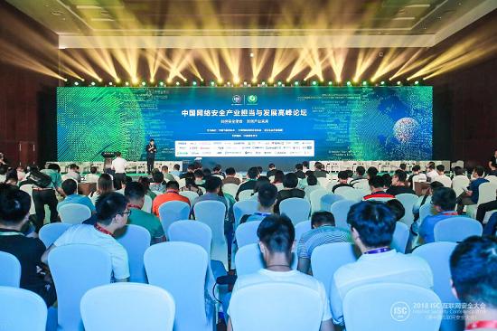 网安大咖ISC2018共话产业担当 卫达呼吁技术创新引领变革
