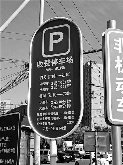 """北京""""天价停车费""""公示牌系历史遗留 已被撤换"""
