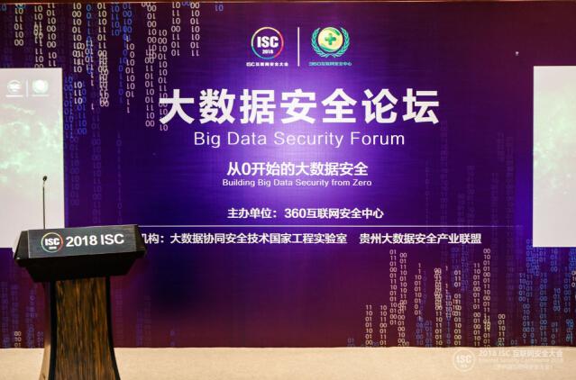 数据流动敲响安全警钟 ISC2018 大数据安全论坛召开
