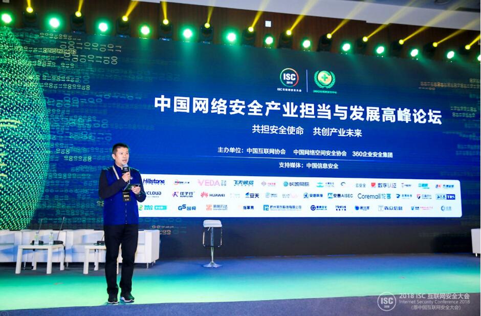 中国网络安全产业担当与发展高峰论坛在京举行