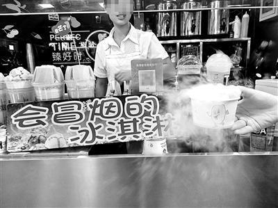 """吃""""冒烟冰淇淋""""留神被冻伤 避免直接接触液氮"""