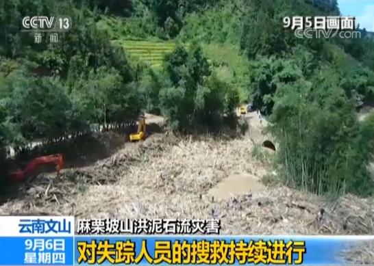 云南麻栗坡泥石流灾害遇难人数增至8人