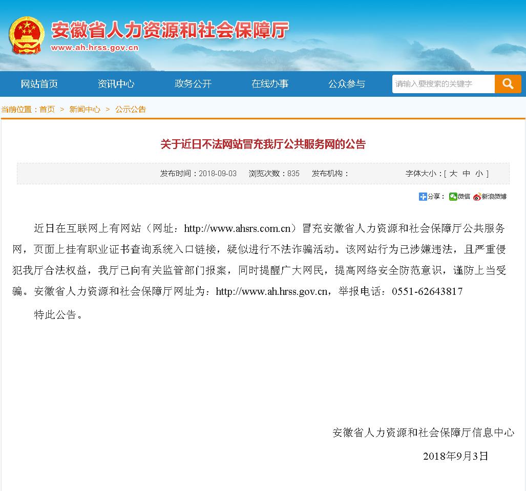 如此大胆 不法网站假冒安徽人社厅公共服务网
