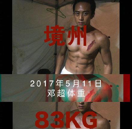 邓超为新戏猛增重 又用2个月暴瘦40斤