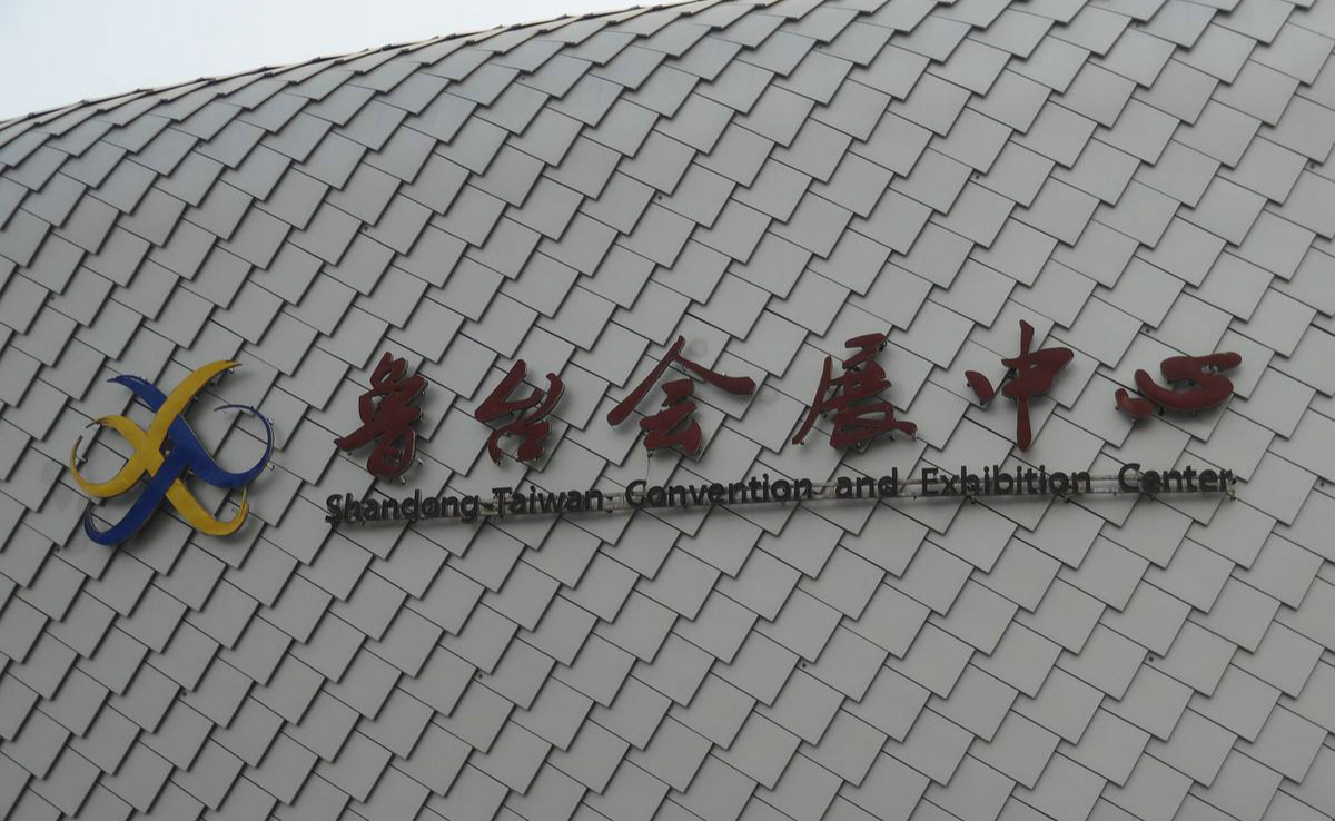 第四届中日韩产业博览会即将开幕 8家世界500强企业参展
