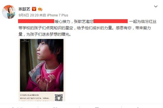 张歆艺为公益发声 呼吁关注艾滋儿童健康成长