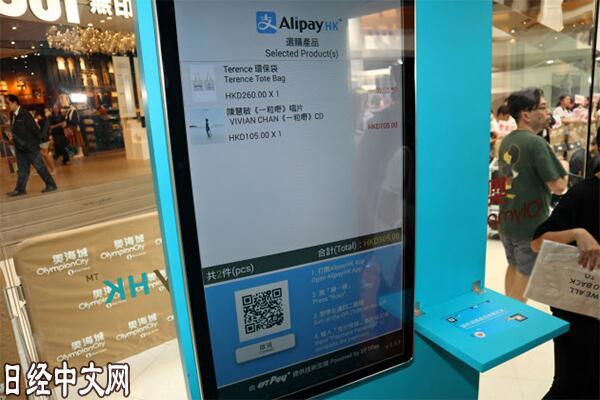 支付宝HK在中国香港开设无人店