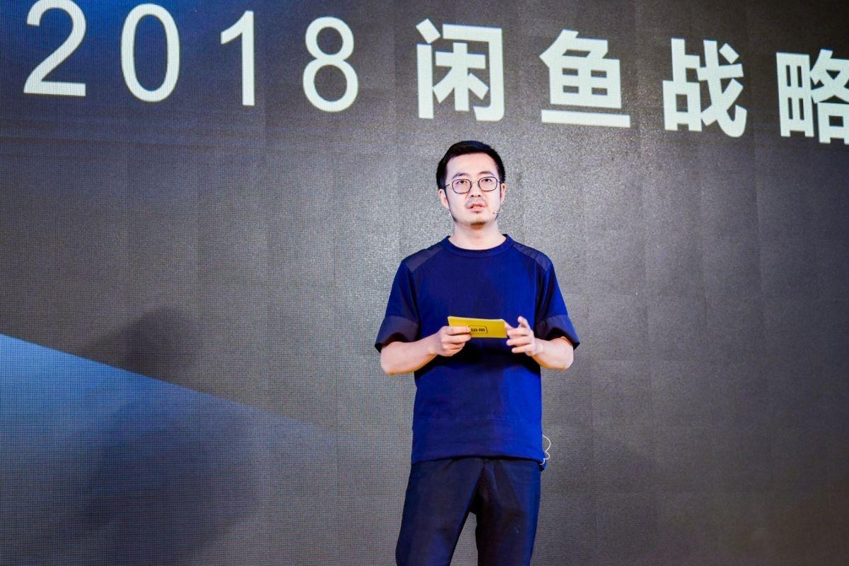 淘宝总裁蒋凡谈闲鱼走向:更开放、更生态、更有趣