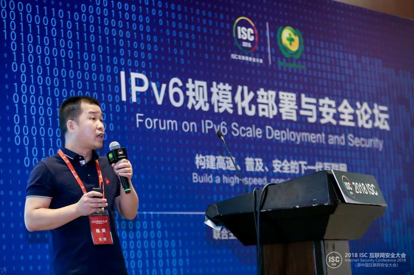 下一代IPv6网络部署提速 阿里专家详解全套安全解决方案