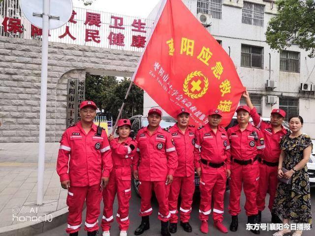 湖北枣阳红十字会救援队赴广东惠州、汕头抗洪救灾