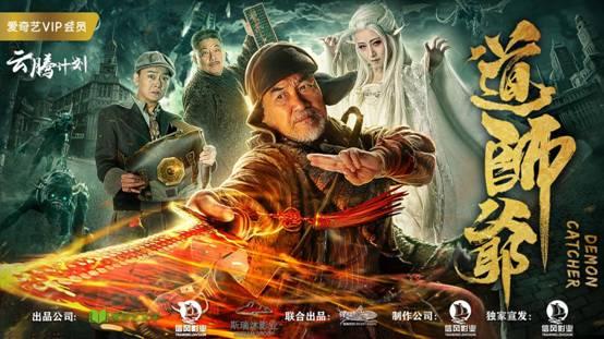 电影《道师爷》今日上线 全新架构引领玄幻新热潮