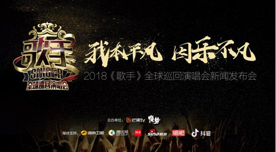 2018《歌手》全球巡回演唱会新闻发布会举行