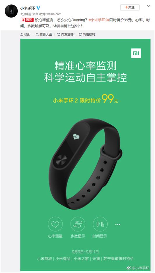 小米手环2限时特价99元 嘲讽友商产品无心率功能