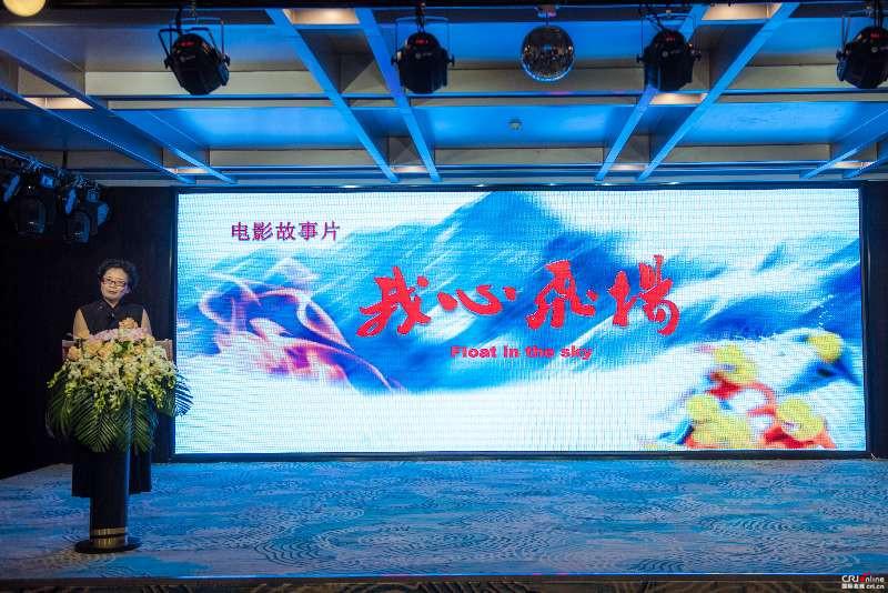 《我心飞扬》在长春启动 献礼2022年北京冬奥会