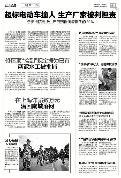 """资溪村级纪检员成反腐""""新兵"""""""