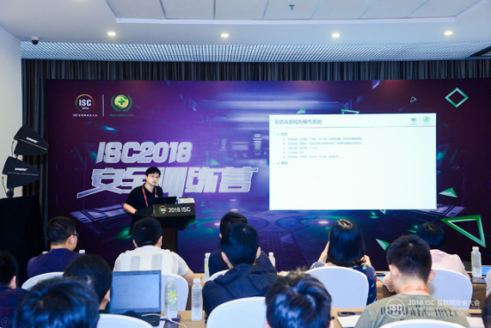 "ISC 2018 安全训练营:全球顶级白帽黑客亲传""内功"""